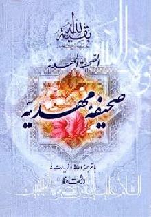 http://noorfatemah.org/Uploads/library/hadith/0069.jpg